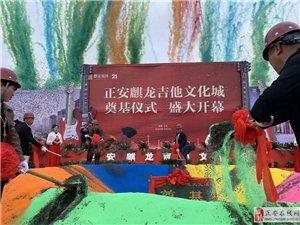"""正安地产又添?#40644;ァ?#40657;马?#20445;��?#21513;他大王""""郑传久为麒龙正安吉他文化城做开幕致词并宣布开工!"""