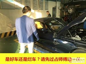 有七次事故出险维修记录,这样的二手车还能买吗?