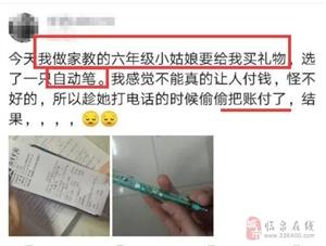 """小学生送给老师的""""天价""""笔,看完后就不淡定了。"""