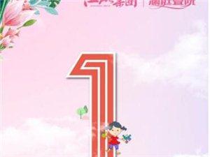 【江山・壹号】花样主题乐园,倒计时1天