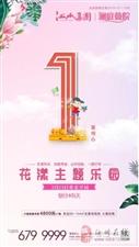 【江山·壹号】花样主题乐园,倒计时1天