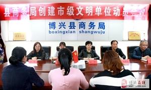 县商务局召开争创市级文明单位动员会议