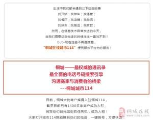 诚邀桐城所有商家入驻桐城114,让76万桐城人找到你的店!