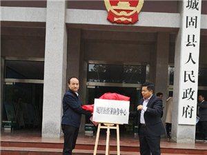 城固县经济协作中心举行揭牌仪式
