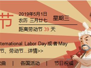 ;今年五一假期连放4天假!国务院办公厅发文了!