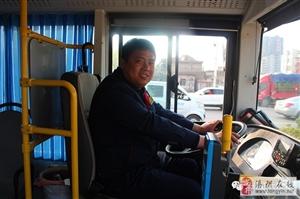 公交司机拾金不昧  乘客财物失而复得