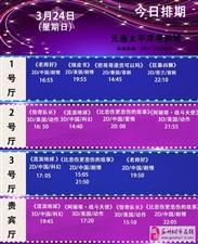 元通电影城3月24日影讯
