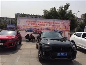 """""""2019滁州婚博会暨大滁网春季汽车文化节""""盛大开幕"""