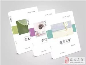 【绿野书院】咸阳作家赵常丽的三本个人专集发布之后
