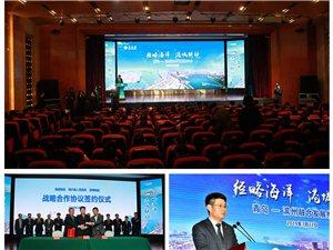 """青岛-滨州""""经略海洋、港城联动""""融合发展推介活动成功举行"""