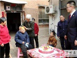 滑县101岁抗日老人过生日,检察院干警送祝福