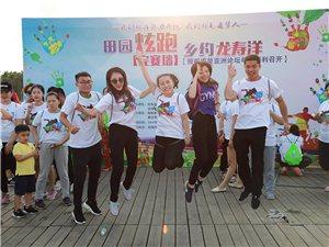 龙寿洋荧光炫酷跑;乡村音乐节