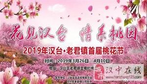 """""""花见汉台,情系桃园""""老君镇首届桃花节将于3月26日盛大开幕!"""