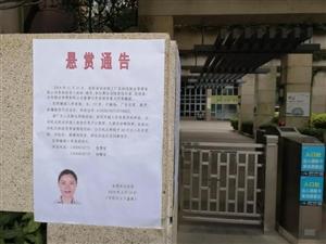 吴川人注意!广东警方悬赏20万!通缉这名女子!
