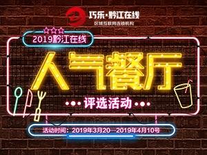 """2019黔江""""人气餐厅""""评选活动"""