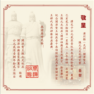 光州祖地受邀参加福建云霄开漳圣王庆典活动!