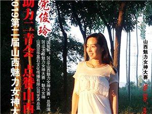 【魅力女神赞二青004期】党俊玲――才华馥比仙,气质美如兰!