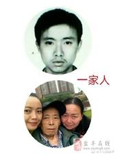 寻弟弟启示  盐亭县两河镇人共和福安村人