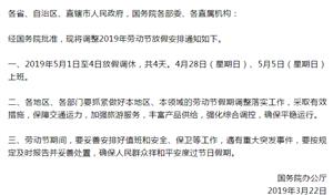 汤阴人注意了!今年5.1的假期定了,国务院批准,劳动节四天假!!