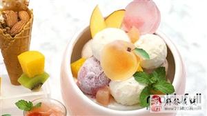 玛尔黛芙冰淇淋加盟,致力于打造百姓喜爱的冰淇淋