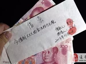 """注意,借钱不还的人喜欢写这""""6种""""借条!"""
