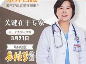 多动症烦恼_清华大学专家坐诊太原天使儿童医院