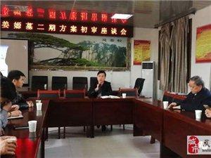 文物旅游局召开姜��墓二期方案初审、城隍庙展厅设计方案座谈会