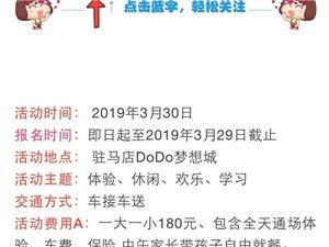 金沙平台网址乐高创意中心携手,DoDo梦想城开启梦想之旅!!!
