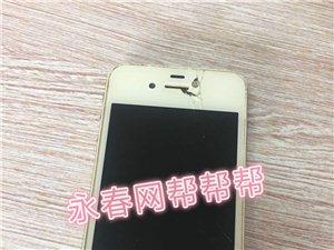 失物招领!这?#31185;?#26524;5白色手机是谁丢的,被永春热心网友捡到~