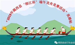 """""""2019年揭西�h'榕江杯'端午��舟��活�印庇⑿厶�"""
