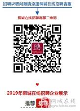 3.26招聘来袭,桐城本地多家优质企业招聘中...