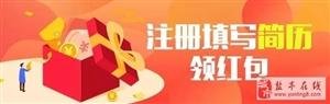 """""""注册简历领福利""""!盐亭本地求职者赶紧来!"""
