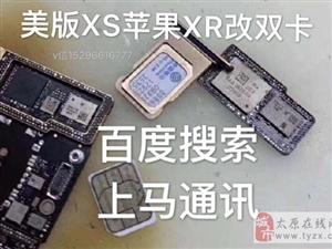 太原iPhone苹果XR美版XS Max刷改双卡槽双待知道吗?