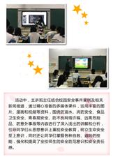 安庆皖江中等专业学校开展安全教育主题班会观摩活动