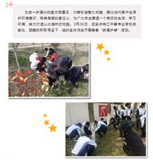 """安庆皖江中等专业学校开展""""拔草护绿""""活动"""