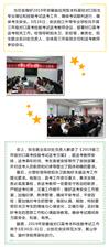 安庆皖江中等专业学校召开对口高考送考工作会议