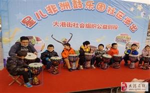 星儿非洲鼓乐团社区演出