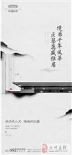 【万盛・公馆】境启千年风华,匠�B万盛雅居