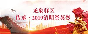 """龙泉驿区""""传承・2019清明祭英烈""""活动"""