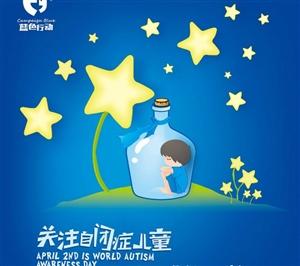 @嘉祥爱心人士我们周末再集结,共同守护星星的孩子