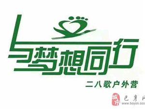 巴彦县二八歌户外营党支部4.5日周五清明节-鲜花献英烈清明驼峰行活动