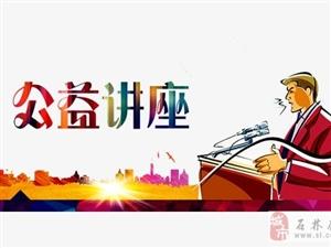 ���信石林校�^公益�v座�_始�竺�了!!!!!!