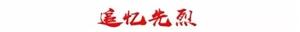 【清明怀古网上寄哀思】金沙国际网上娱乐官网在线邀您一起文明祭祀 绿色清明