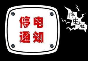 【停电通知】嘉祥县03月30日停电通知!!