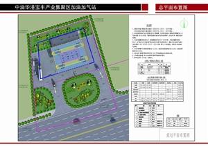 中油华港宝丰产业集聚区加油加气站项目修建性详细规划公示