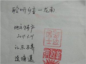 龙南特产 产地分布