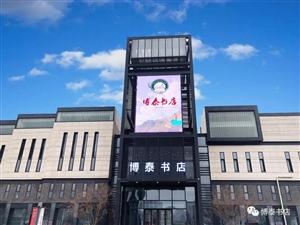 """【一家��店�嘏�一座城市】博泰��店""""我�砹恕�"""
