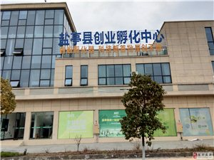 盐亭县创业孵化中心搬新家啦