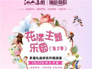 【江山・壹号】花样主题乐园第2季3月30日欢乐开园