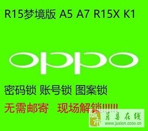 OPPO 全系系列  解帐户,屏锁